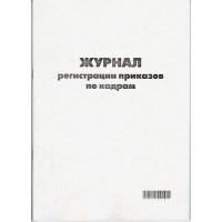 "Журнал ""Регистрации приказов по кадрам"",  А4 50л офсет"