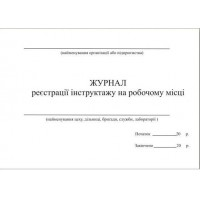 """Журнал """"Регистрации первичного инструктажа"""",  А4 50л офсет"""