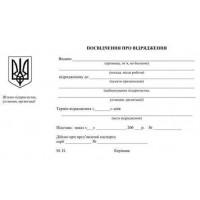 Командировочное удостоверение, А5 100л офсет